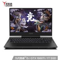 1日0点:联想 新款 拯?#26085;?Y7000P 15.6寸笔记本(i5-9300H 8G 1T SSD GTX1660Ti 144Hz)