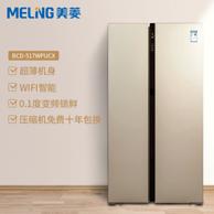 Meiling 美菱 BCD-517WPUCX 517升 对开门冰箱