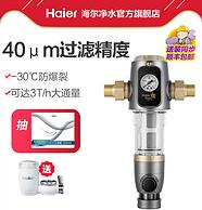 持平618價 水壓監測+40微米精度:海爾 反沖洗前置過濾器