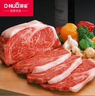 澳洲进口,顶诺 上脑/眼肉牛排套餐 8-10片 共1000g