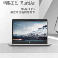 HP 惠普 EliteBook 735G5 13.3英寸筆記本電腦(R5-2500U、8G、256G、100%sRGB)