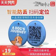 《一条狗的使命》电影联名款,金豫达 宠物防丢失 身份牌