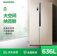 值哭 可容纳1周食材:Ronshen 容声 636L 对开门冰箱 BCD-636WD11HPA