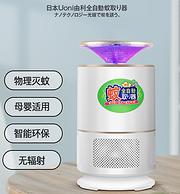 物理灭蚊 无辐射无化学剂:日本 uoni 由利 家用灭蚊灯