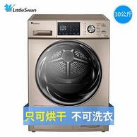 Littleswan 小天鹅 TH100-H16G 10公斤 热泵烘干机