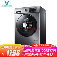 小米旗下!云米 VIOMI 10公斤大容量洗烘一體冰箱