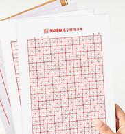 墨点 200张田字格+练字消字笔+6支笔芯