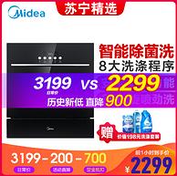 保价618:Midea 美的 嵌入式洗碗机 WQP8-3905-CN
