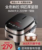 5分好评 新款:九阳 全自动智能电饭煲 4L