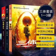 刘慈欣《三体》全集3册