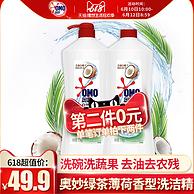 去油去农残 1.1kgx2瓶x2件:联合利华 奥妙 果蔬洗洁精
