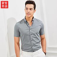 机洗免烫 袖口贴合:蒙哲 男士短袖衬衫