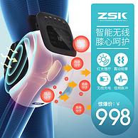 紅光+熱敷+按摩+脈沖:ZSK 護膝按摩儀 ZSK-XG01