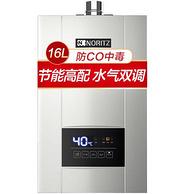 零温差感:NORITZ 能率 GQ-16E4AFEX(JSQ31-E4) 燃气热水器 16升