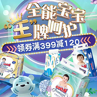 京东 大王旗舰店 宝宝纸尿裤优惠