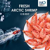 解冻即食、次日达、2斤:豪鲜品 加拿大北极甜虾 500gx2件