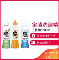 618预售:日本原装 宝洁 JOY 超浓缩洗洁精190mlx3瓶