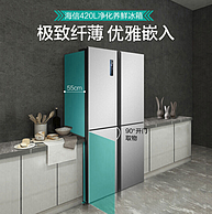Hisense 海信 420L 十字对开门冰箱 BCD-420WMK1DPUJ