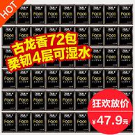 0.39元/包  4层加厚:洁柔 古龙水香迷你手帕纸 72包