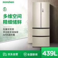 30日0點:Ronshen 容聲 BCD-439WD11MPA 多門冰箱 439升