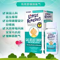 缓解宝宝胀气,美国 Little Remedies 西甲硅油滴剂30ml