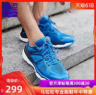 全程馬拉松專業跑鞋:必邁 Mile 42K 減震跑步鞋