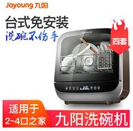值哭、爆降600、18日0点:九阳 免安装台式洗碗机 X5