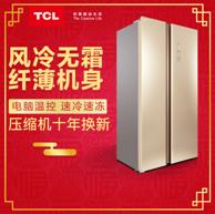 16日0点: TCL BCD-499WEF1 对开门冰箱 499升