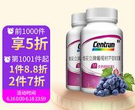 富含原花青素:善存 葡萄籽芦荟软胶囊 60粒x2瓶