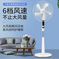 Singfun 先锋 DD3305 五叶电风扇