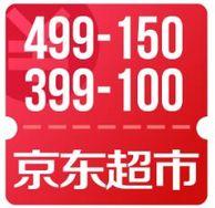 可用商品11万+!京东618 优惠券