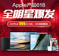 618大促!京东 Apple产品自营旗舰店