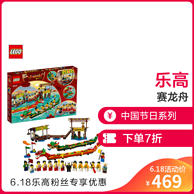 18日0点: LEGO 乐高 中国风系列 赛龙舟80103