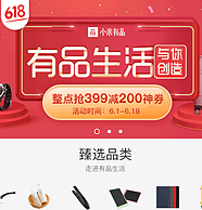 京东 618大促 小米有品旗舰店
