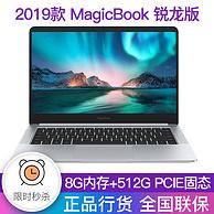 值哭!荣耀 MagicBook 2019笔记本(R5 3500U、8GB、256GB/512GB)