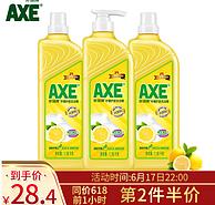 22点开始: AXE 斧头 柠檬洗洁精 1.08kgx3瓶(1泵+2补)x2件