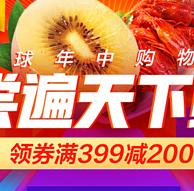 京东 年中购物节 生鲜大促