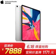 2018款 iPad Pro 12.9寸  256G WLAN版