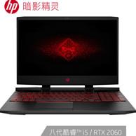 降1300元,惠普 暗影精灵4 Pro 15.6寸游戏本(i5-8300H、8G、256G+1T、RTX2060 6G、144Hz)