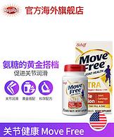 补券,临期值哭 超浓缩加强版 30粒x2瓶:美国 MoveFree Ultra骨胶原维骨力 白瓶