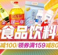 促销活动: 京东 全球年中购物节 食品饮料会场