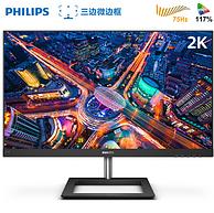 PHILIPS 飞利浦 245E1 23.8英寸 IPS显示器(2560×1440、75Hz)