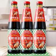 厨邦 蚝油 730gx3瓶