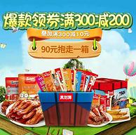 90元抱走一大箱!京东 新零食品专营店 特惠专区