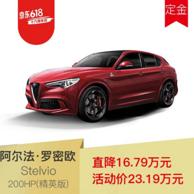 直降16.79万,阿尔法·罗密欧 Stelvio SUV 2.0T 200HP 精英版