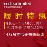 14万本书随意读!亚马逊中国 Kindle Unlimited 电子书包月