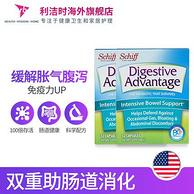 临期神价、调理肠胃:32粒x2件 美国 Schiff 旭福 DA 益生菌胶囊