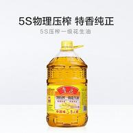 鲁花 5S压榨一级 花生油 6.38Lx2件