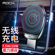 智能无线快充、2件:ROCK 洛克 车载无线充电手机支架