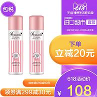 10小时防护 SPF50+:日本 naris 防晒喷雾 90gx2瓶 双重优惠后88元包邮